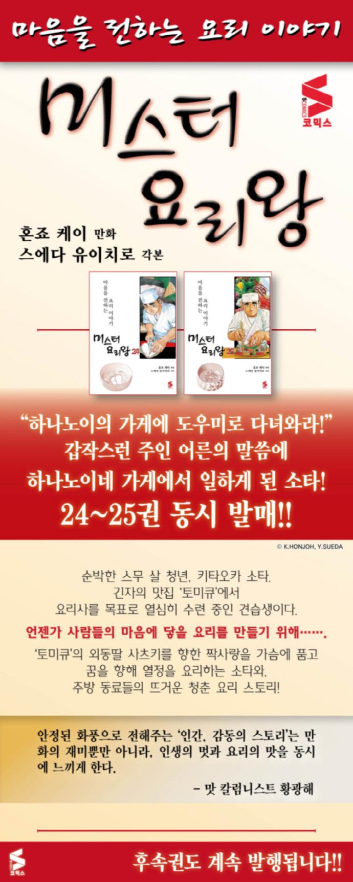 미스터 요리왕. 24 도서 상세이미지