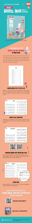 차차와 피아노 놀이 레슨&연주곡집(스프링) 도서 상세이미지
