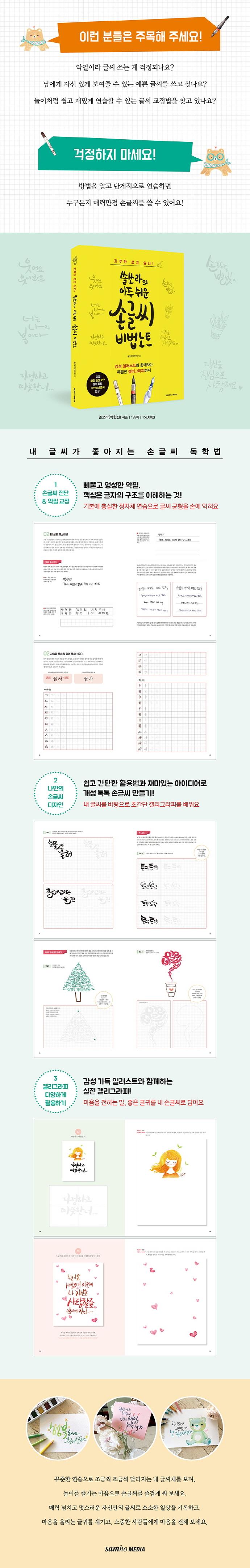 쏠쏘라의 아주 쉬운 손글씨 비법노트(자꾸만 쓰고 싶다!) 도서 상세이미지