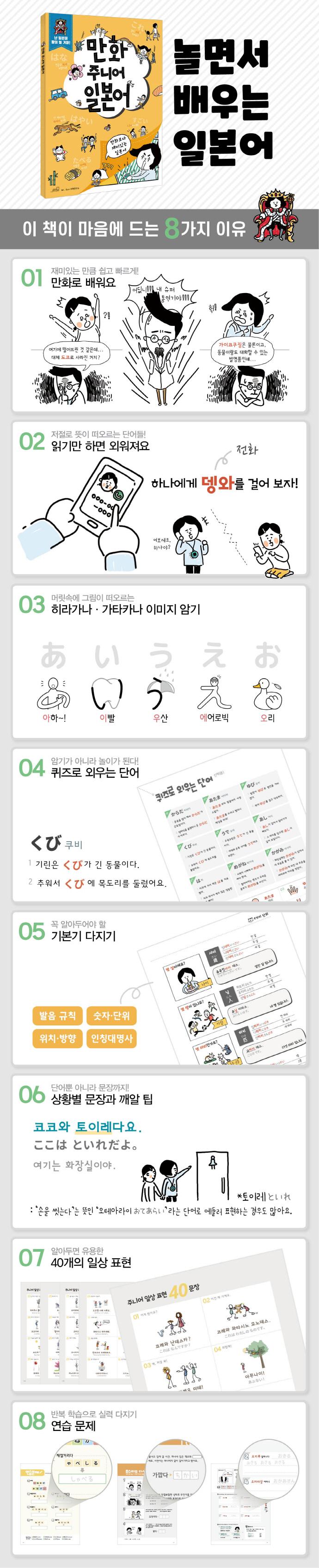만화 주니어 일본어 도서 상세이미지
