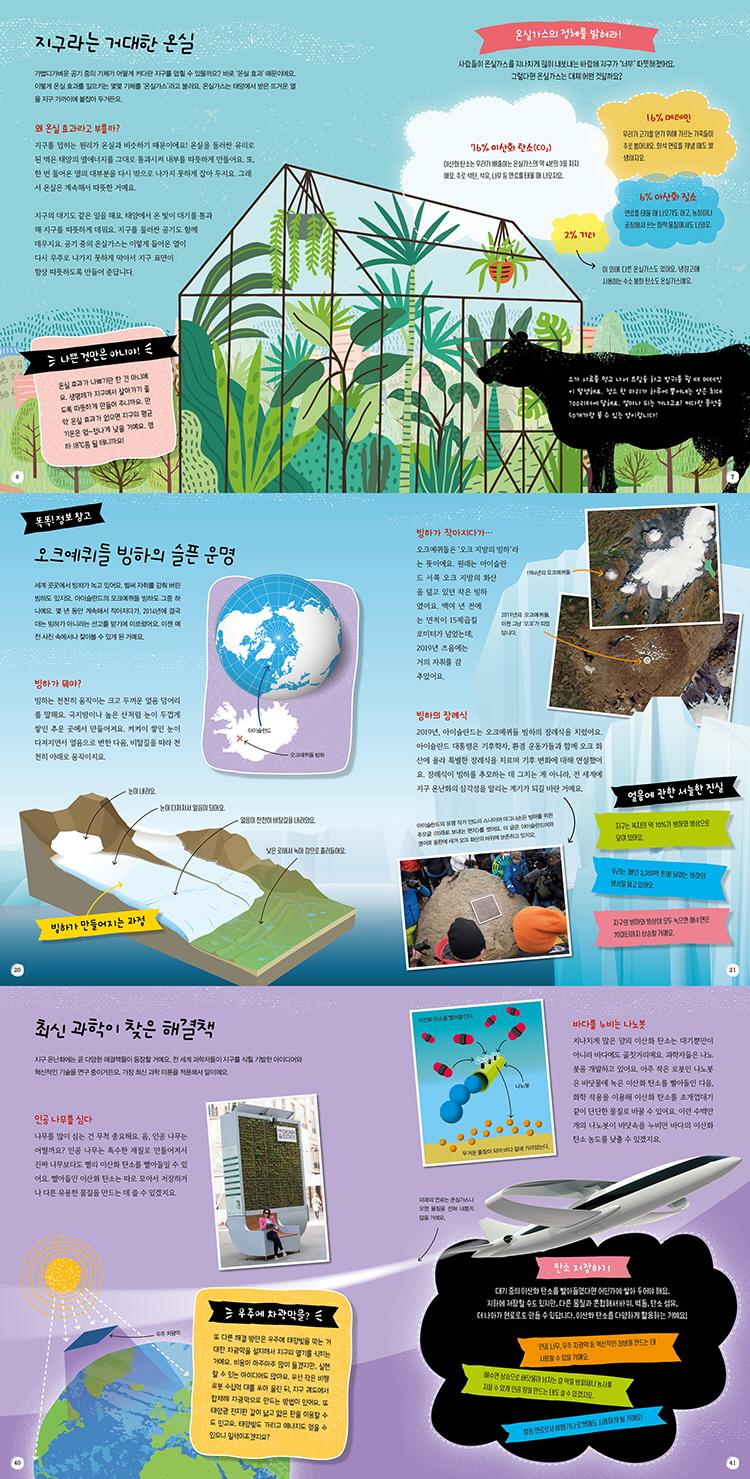 뜨거운 지구(푸른숲 생각나무 시리즈 18) 도서 상세이미지