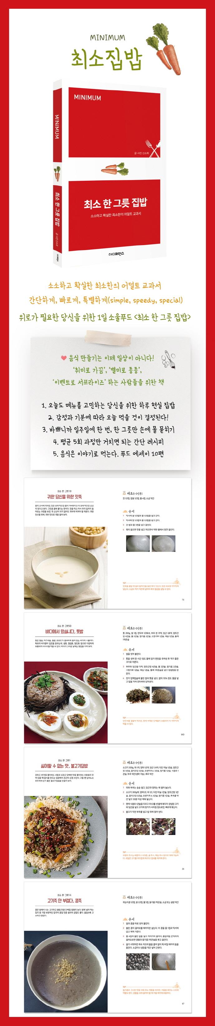최소 한 그릇 집밥(MINIMUM) 도서 상세이미지