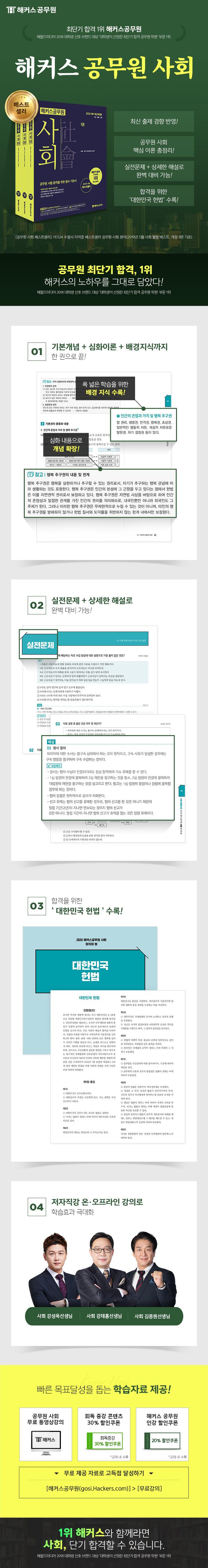 사회 기본서 세트(2020)(해커스 공무원)(전3권) 도서 상세이미지