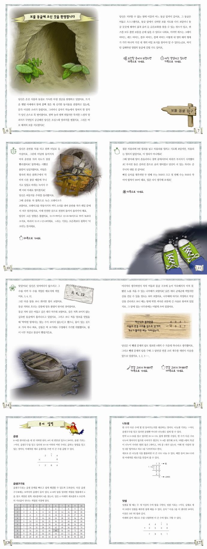 보물 동굴의 단서(Maths Quest 4)(반양장) 도서 상세이미지