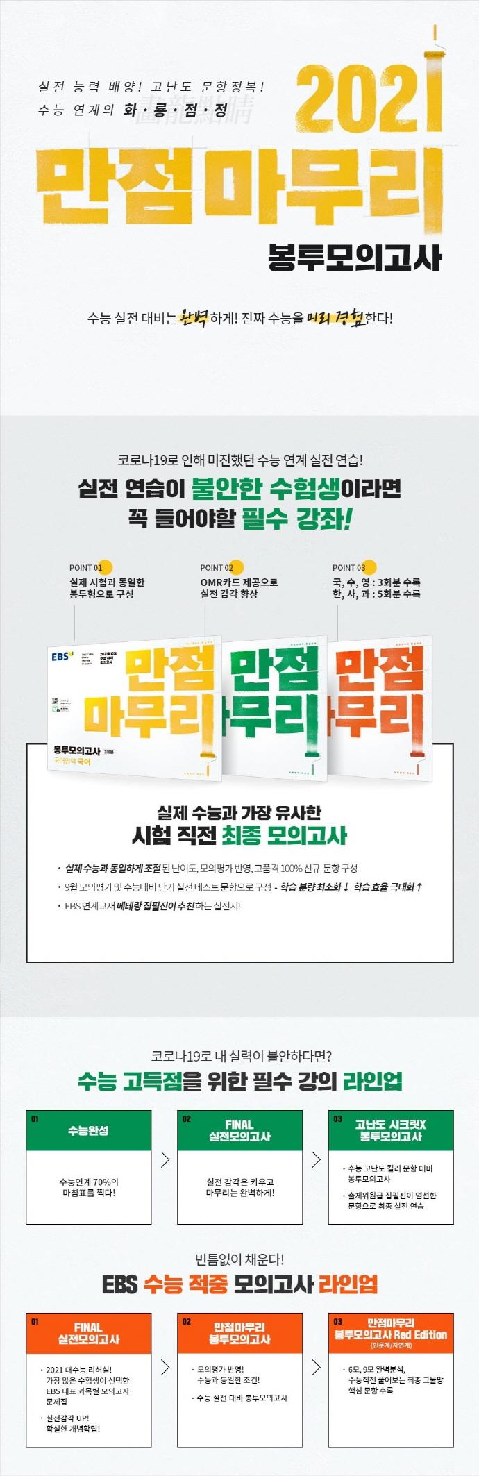 고등 국어영역 국어 봉투모의고사 3회분(2020)(2021 수능대비)(EBS 만점마무리) 도서 상세이미지
