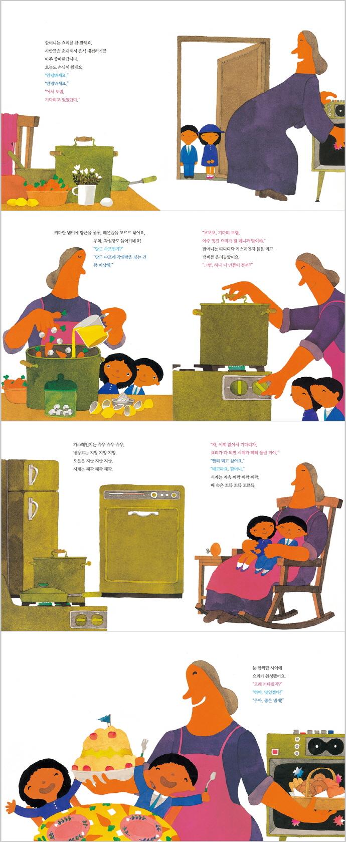 할머니의 밥상(담푸스 그림책 20)(양장본 HardCover) 도서 상세이미지