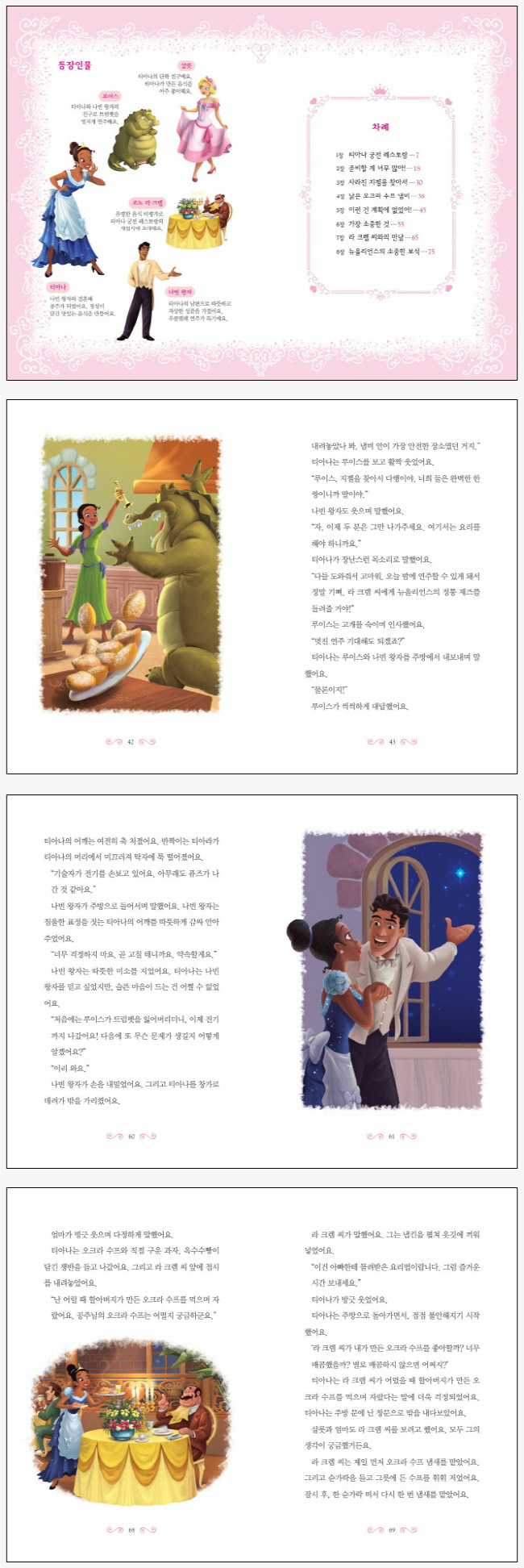 티아나 공주(디즈니 프린세스 골드 다이어리 4) 도서 상세이미지