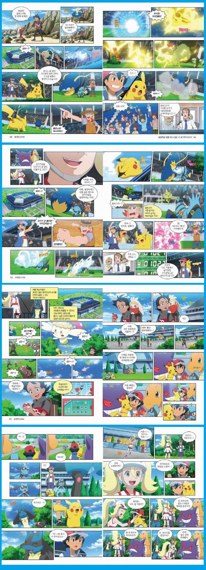 포켓몬스터W. 4(만화로 보는 TV애니메이션) 도서 상세이미지