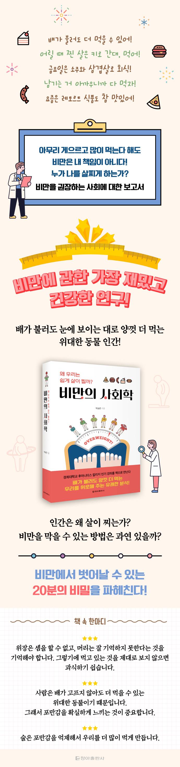 비만의 사회학 도서 상세이미지