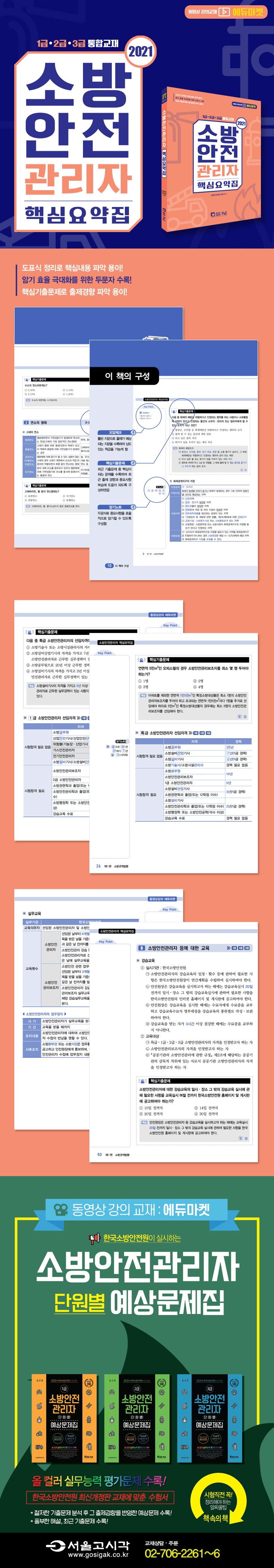 소방안전관리자 핵심요약집(1급, 2급, 3급 통합교재)(2021)(에듀마켓) 도서 상세이미지