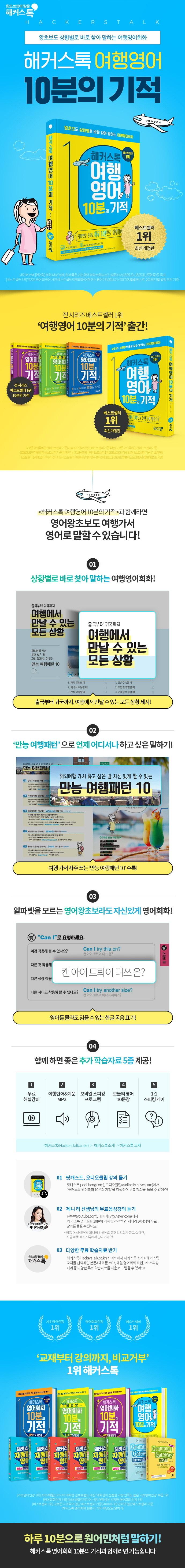 여행영어 10분의 기적(해커스톡) 도서 상세이미지
