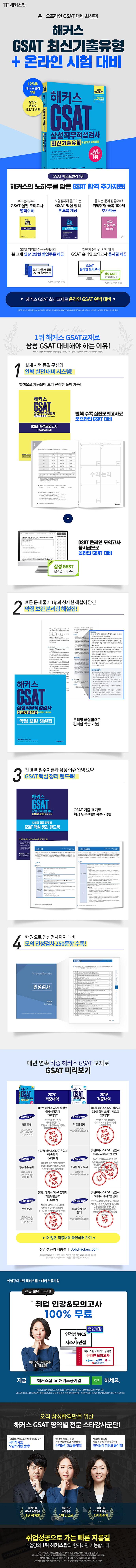 GSAT 삼성직무적성검사 최신기출유형+온라인 시험 대비(2020 하반기)(해커스) 도서 상세이미지
