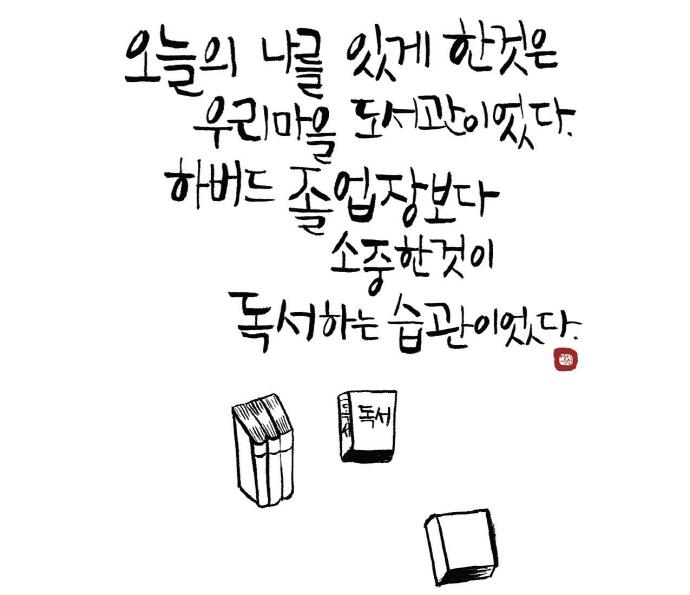 하루 한장 명언(연하도서)(손글씨로 마음에 새기는) 도서 상세이미지