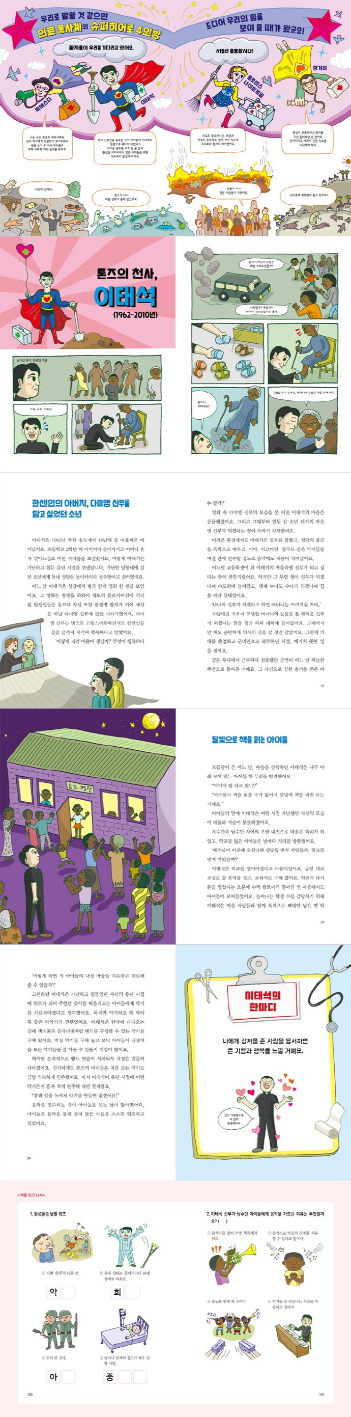 의료 봉사자들(아픈 이웃을 더 사랑한)(교과서 인물 사전 3) 도서 상세이미지