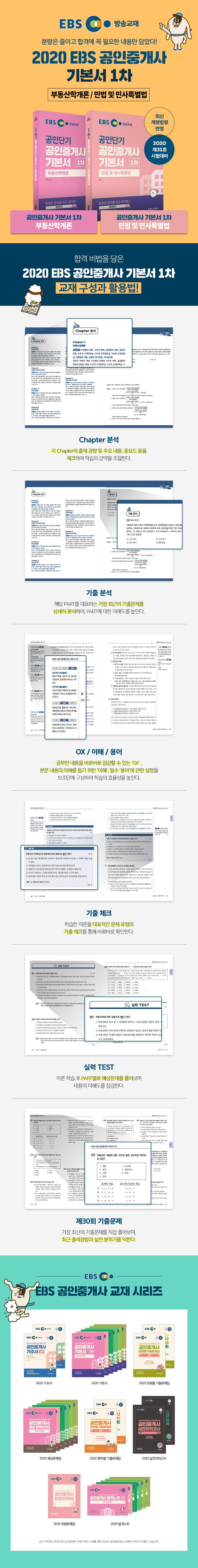 부동산학개론 기본서(공인중개사 1차)(2020)(EBS 공인단기) 도서 상세이미지