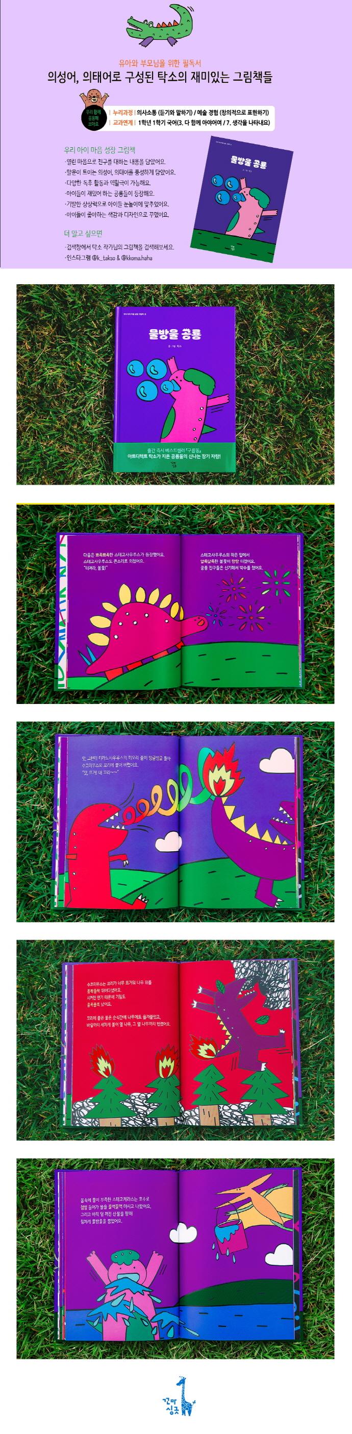 물방울 공룡(우리 아이 마음 성장 그림책 5)(양장본 HardCover) 도서 상세이미지