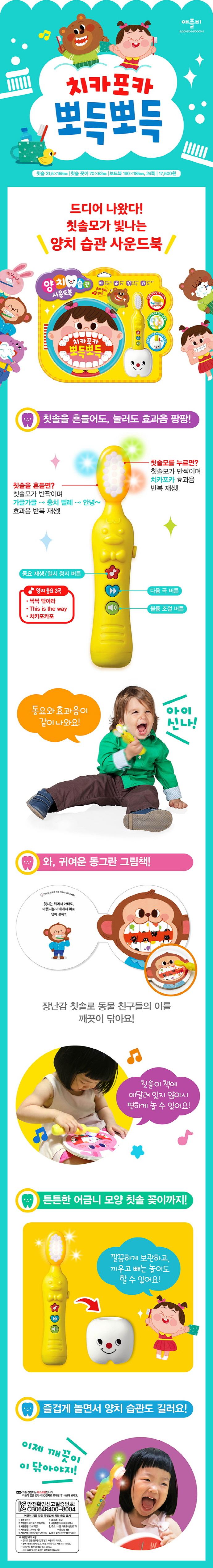 치카포카 뽀득뽀득(사운드북) 도서 상세이미지