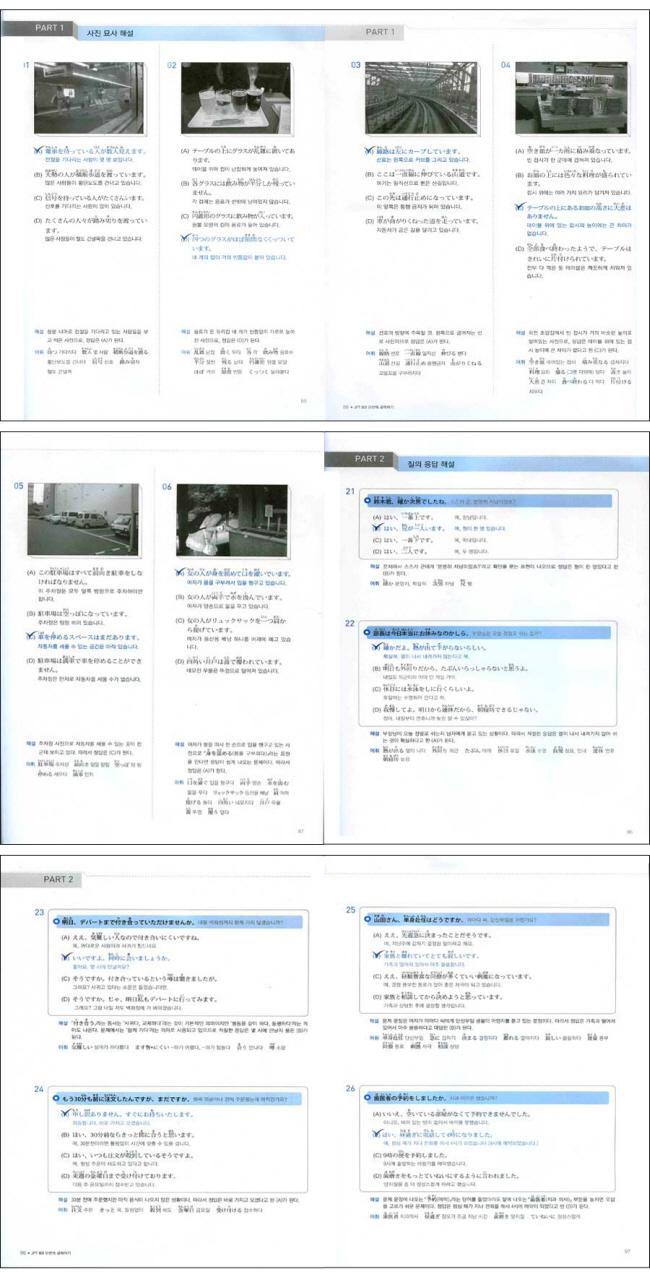 JPT 800 단번에 공략하기(점수를 확 올려주는)(CD2장포함) 도서 상세이미지