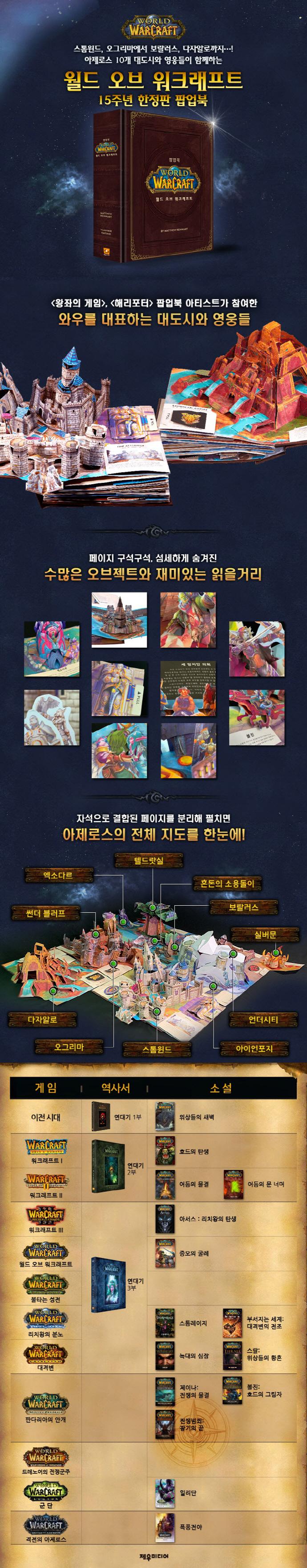 월드 오브 워크래프트 팝업북(한정판) 도서 상세이미지
