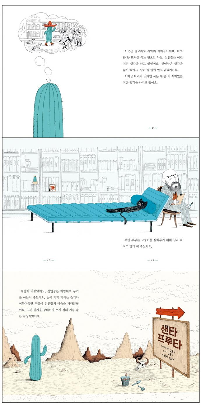 홀쭉 고양이와 홀로 선인장(미래아이 저학년문고 24) 도서 상세이미지