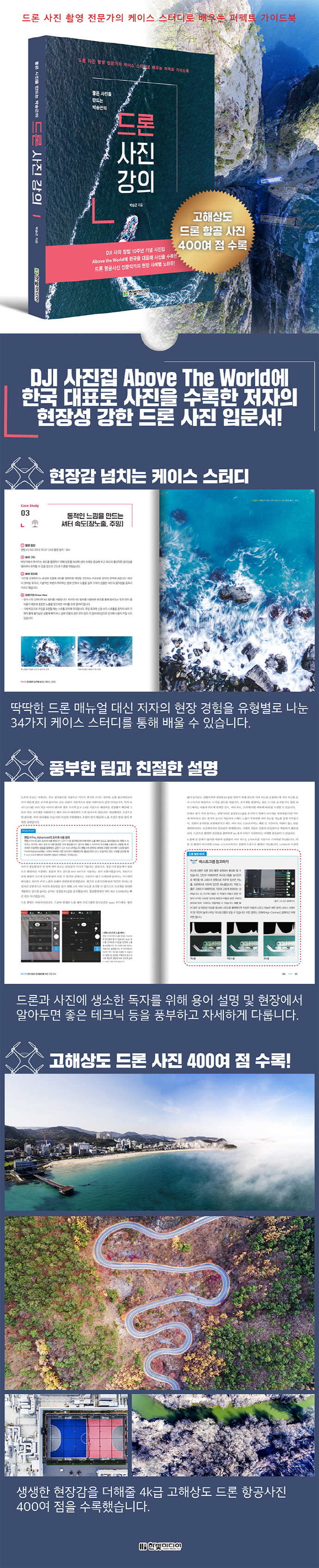 드론 사진 강의(좋은 사진을 만드는 박승근의) 도서 상세이미지
