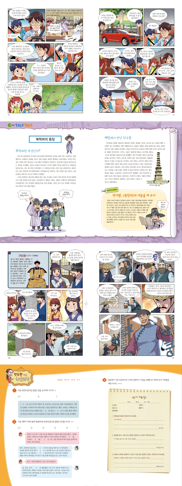 Why? 박지원 열하일기(인문고전학습만화 28) 도서 상세이미지