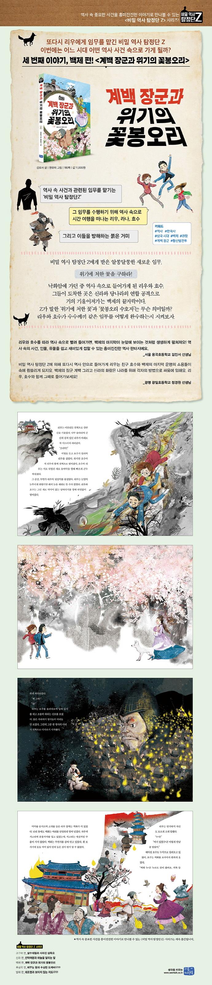 계백 장군과 위기의 꽃봉오리(비밀 역사 탐정단 Z) 도서 상세이미지