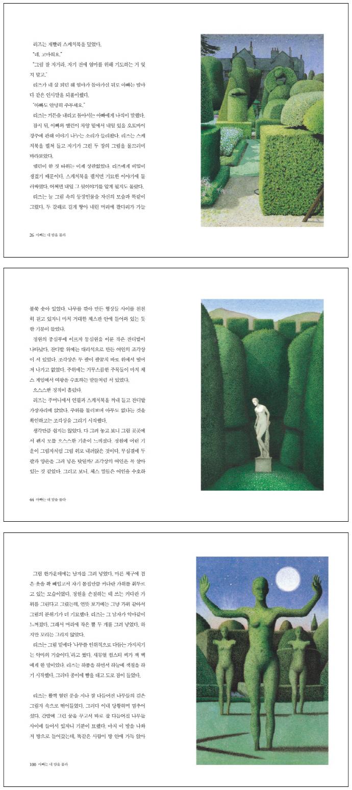 아빠는 내 맘을 몰라(앤서니 브라운이 그린)(푸른숲 어린이 문학 27) 도서 상세이미지