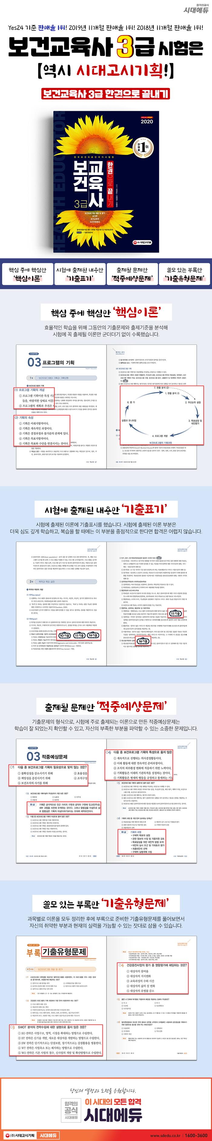 보건교육사 3급 한권으로 끝내기(2020) 도서 상세이미지