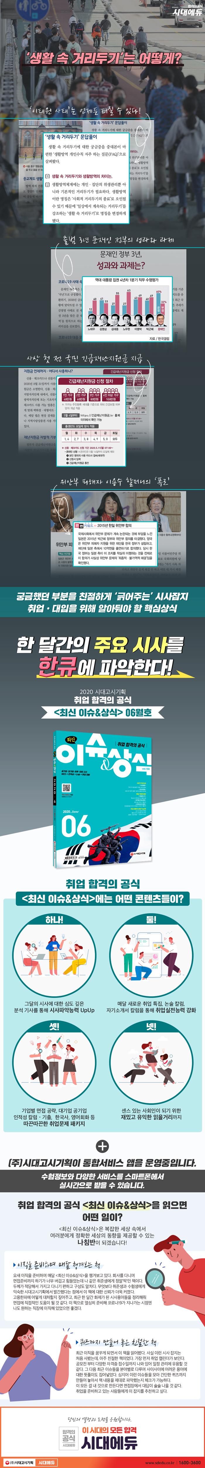 취업 합격의 공식 최신 이슈 & 상식(2020년 6월호) 도서 상세이미지