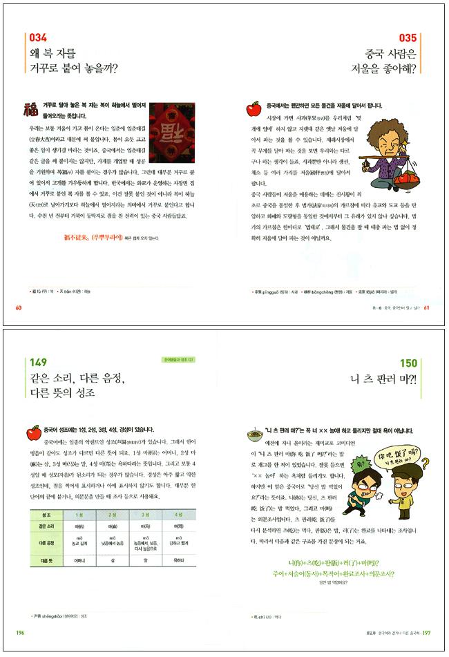 중국어 상식사전 도서 상세이미지