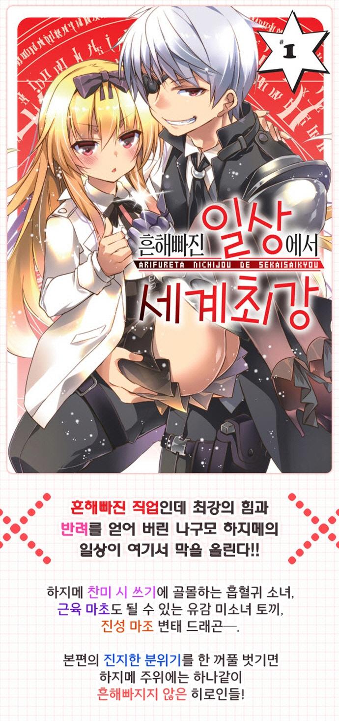 흔해빠진 일상에서 세계최강. 1(코믹)(SL 코믹스) 도서 상세이미지