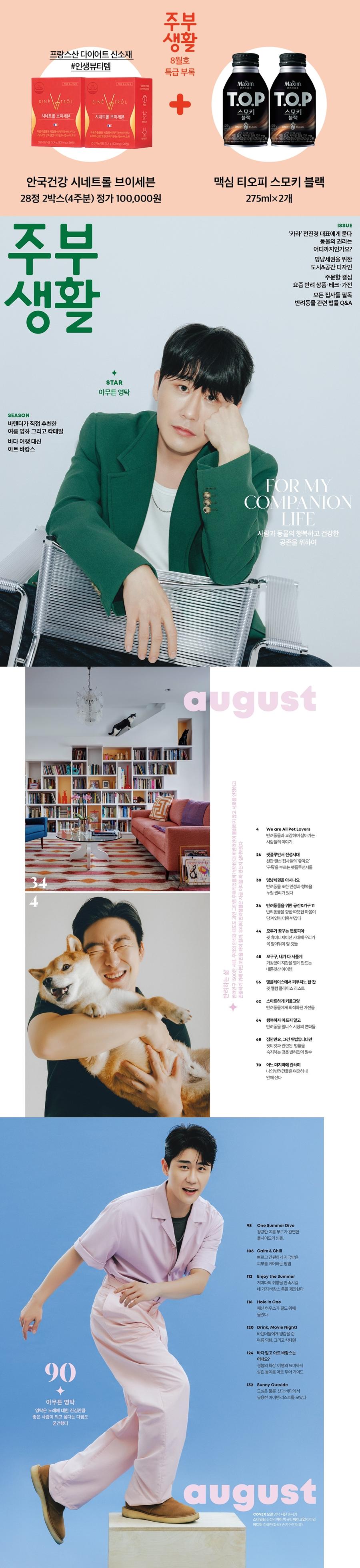 주부생활(2020년 8월호)(A형) 도서 상세이미지