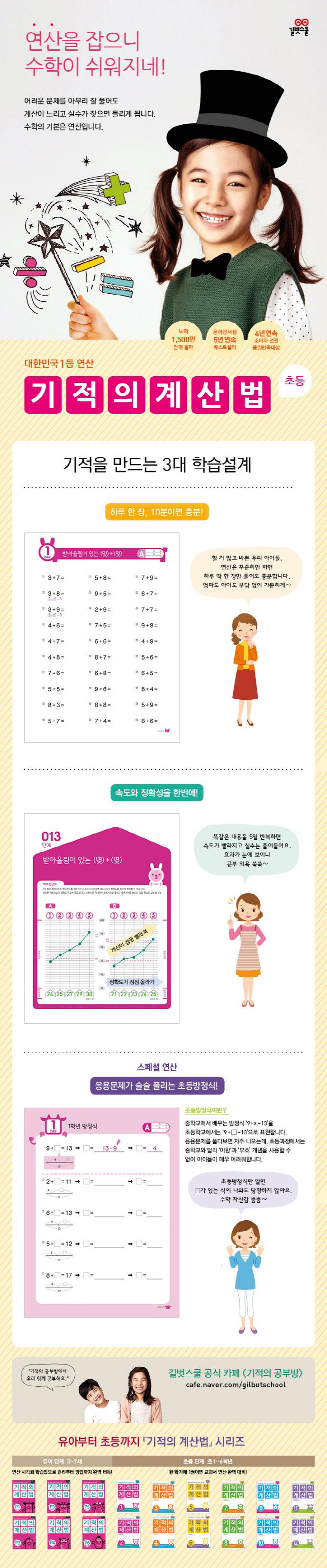 기적의 계산법 7권 도서 상세이미지