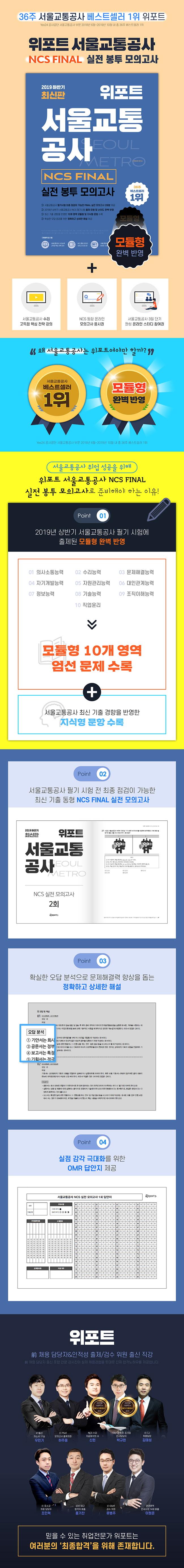 서울교통공사 NCS 실전 봉투 모의고사(2019 하반기)(위포트) 도서 상세이미지