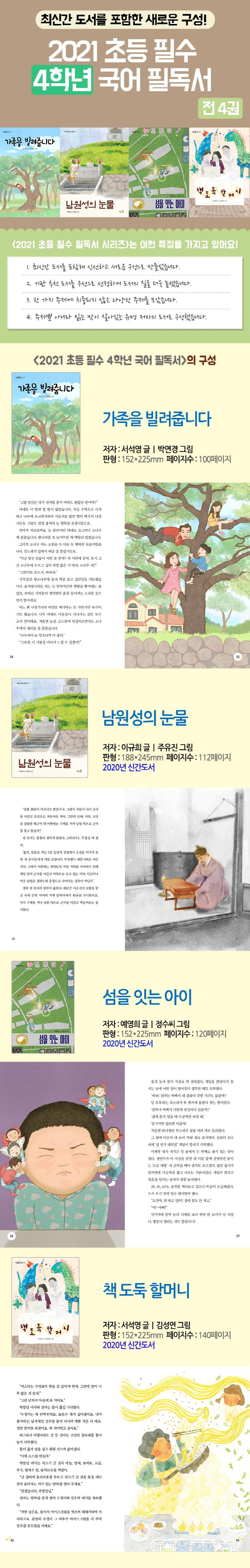 초등 필수 4학년 국어 필독서 세트(2021)(전4권) 도서 상세이미지