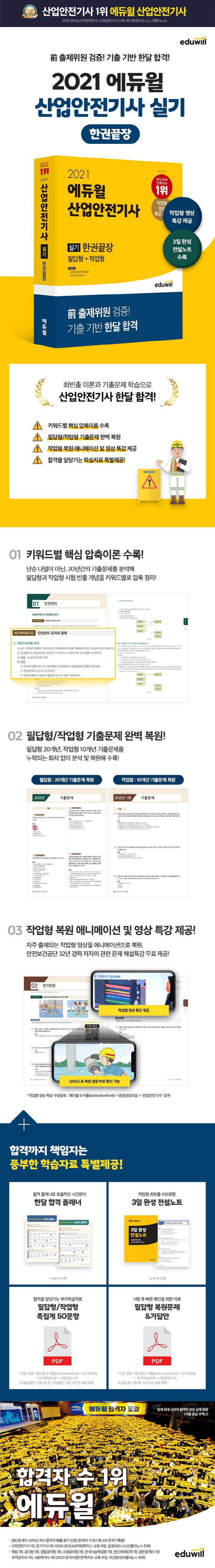 산업안전기사 실기 한권끝장 필답형+작업형(2021)(에듀윌) 도서 상세이미지
