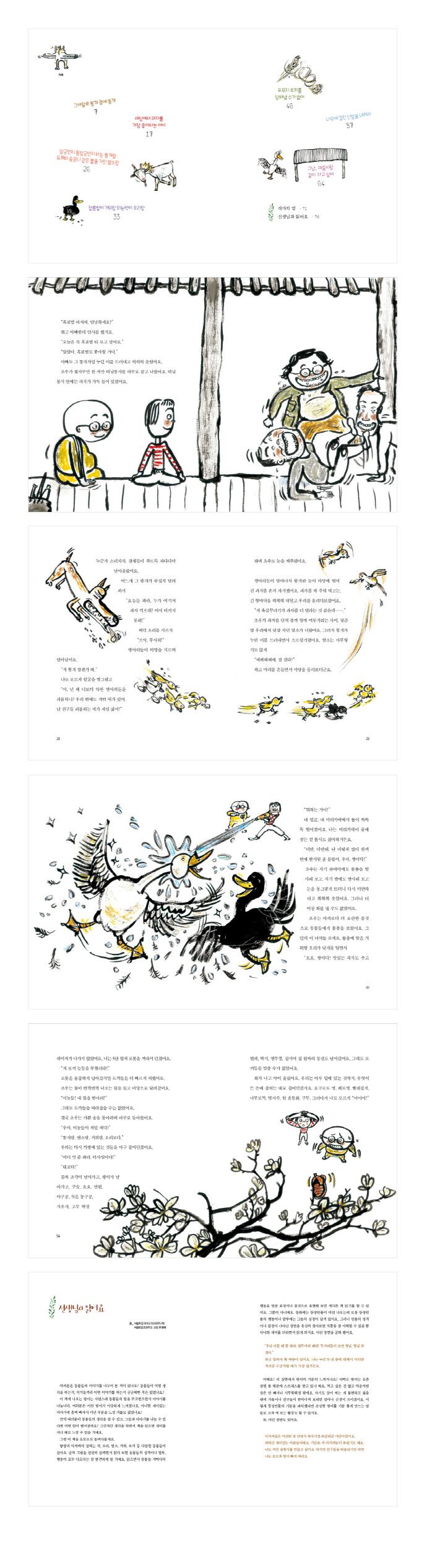 왕방귀 아저씨네 동물들(이마주 창작동화) 도서 상세이미지