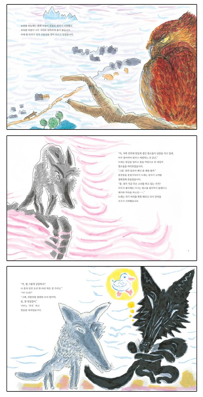 염소 사냥(가부와 메이 이야기 4) 도서 상세이미지