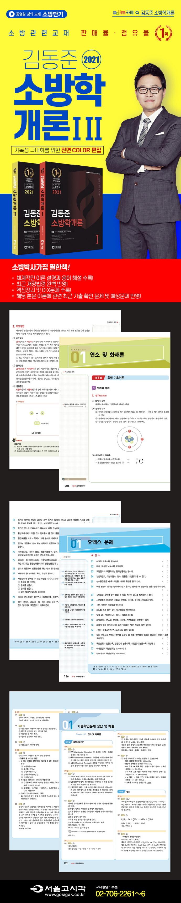김동준 소방학개론 세트(2021)(전2권) 도서 상세이미지