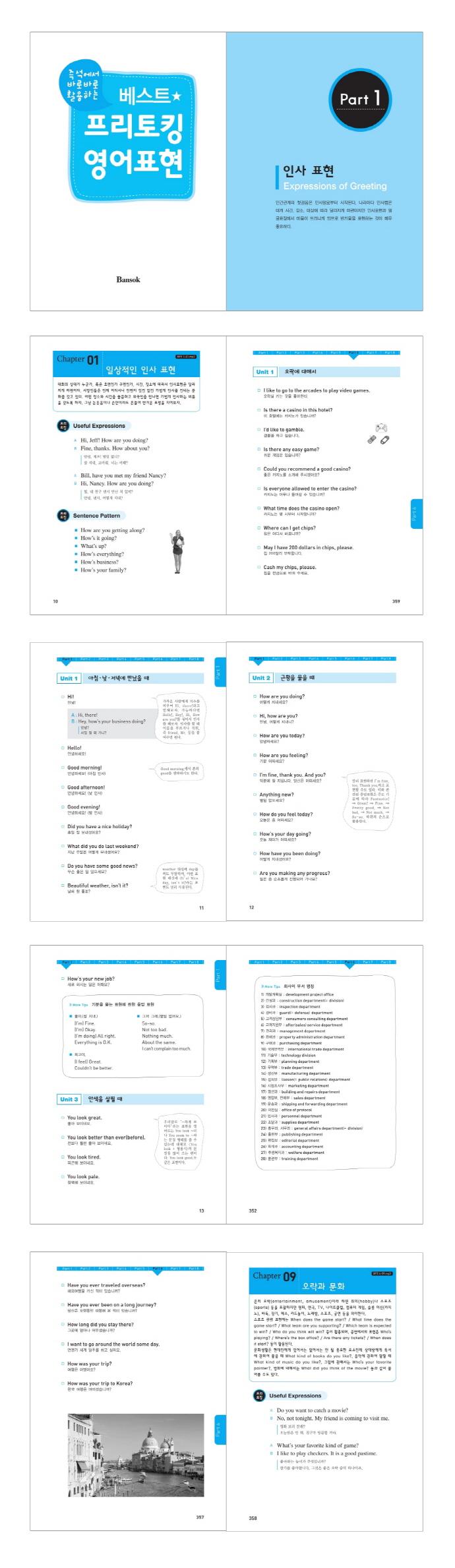 베스트 프리토킹 영어표현(즉석에서 바로바로 활용하는)(CD1장포함) 도서 상세이미지