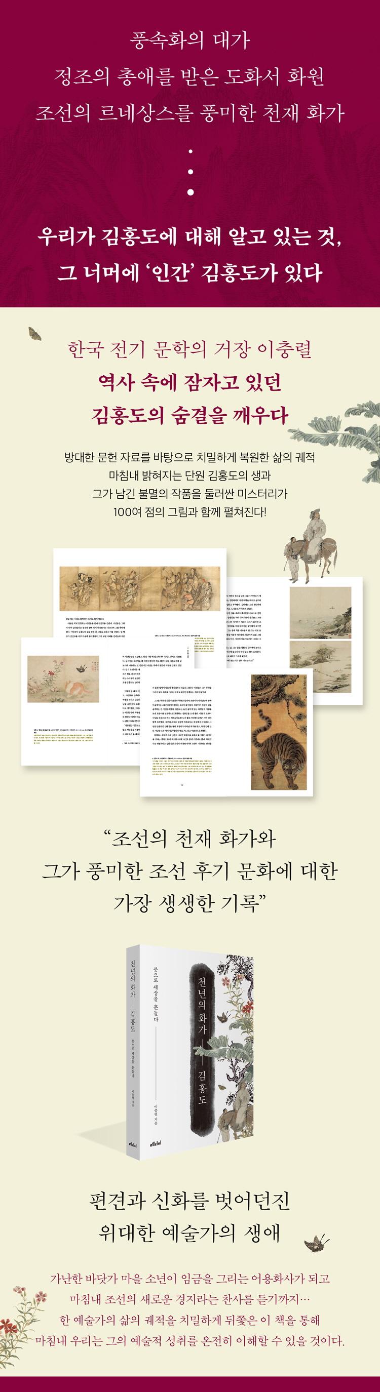천년의 화가 김홍도 도서 상세이미지