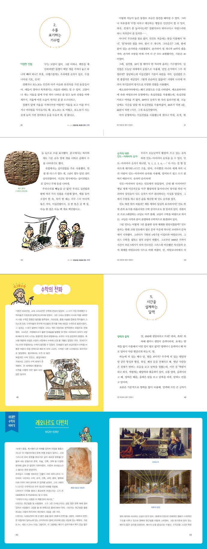 오밀조밀 세상을 만든 수학(봄볕교양 1) 도서 상세이미지