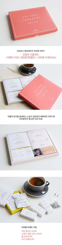[김영하 선물세트] 컬처테라피 vol. 2: 여행의 이유(에세이+타바론 티)(양장본 HardCover) 도서 상세이미지