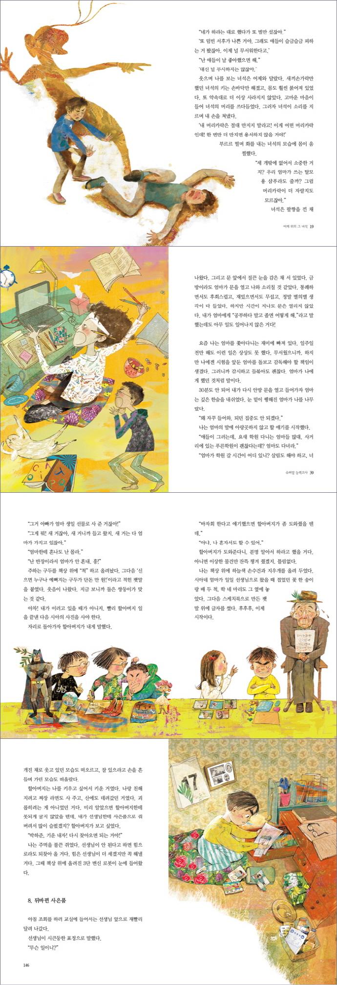 나의 로즈(상상도서관 5)(양장본 HardCover) 도서 상세이미지