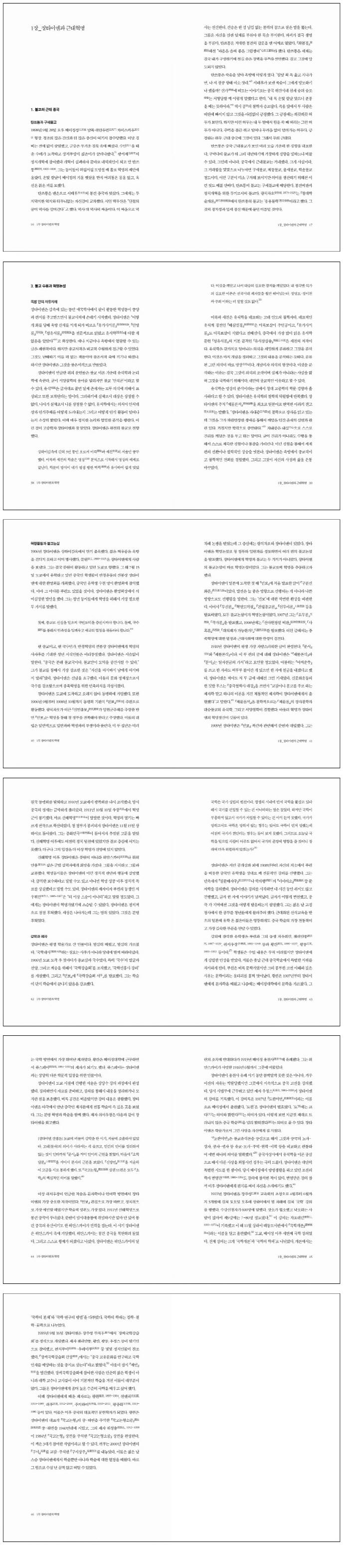 불교와 무의 근대(불교사상 시리즈 5) 도서 상세이미지