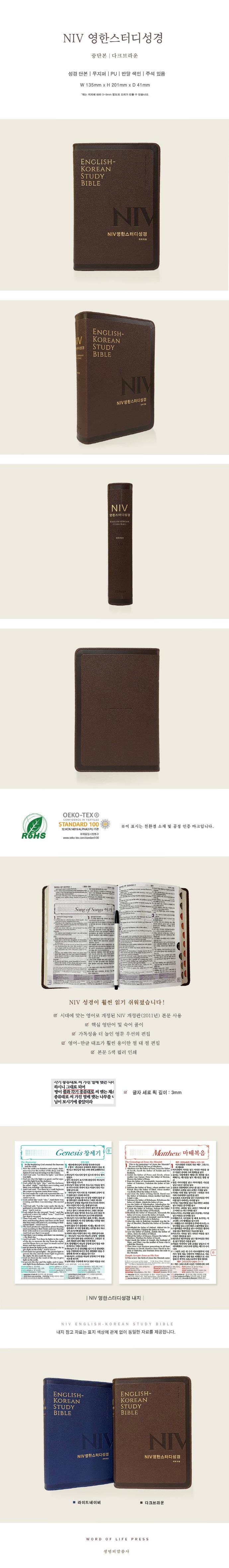NIV영한스터디성경(개역개정)(중단본)(PU)(다크브라운)(무지퍼)(색인) 도서 상세이미지