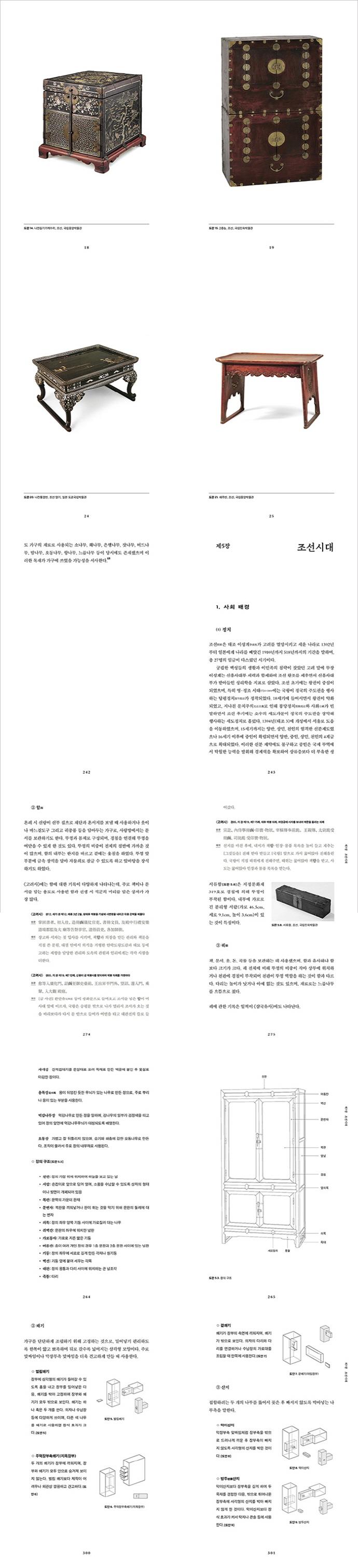 한국가구의 역사 도서 상세이미지