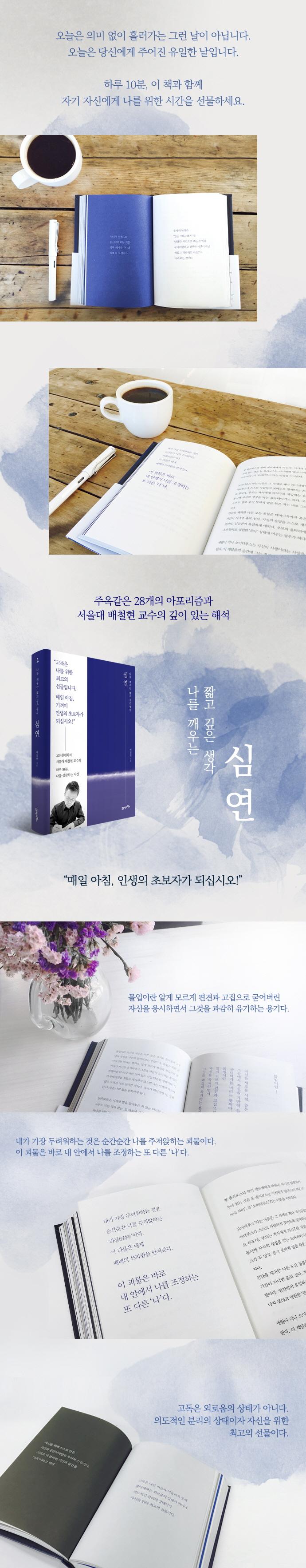 심연(양장본 HardCover) 도서 상세이미지