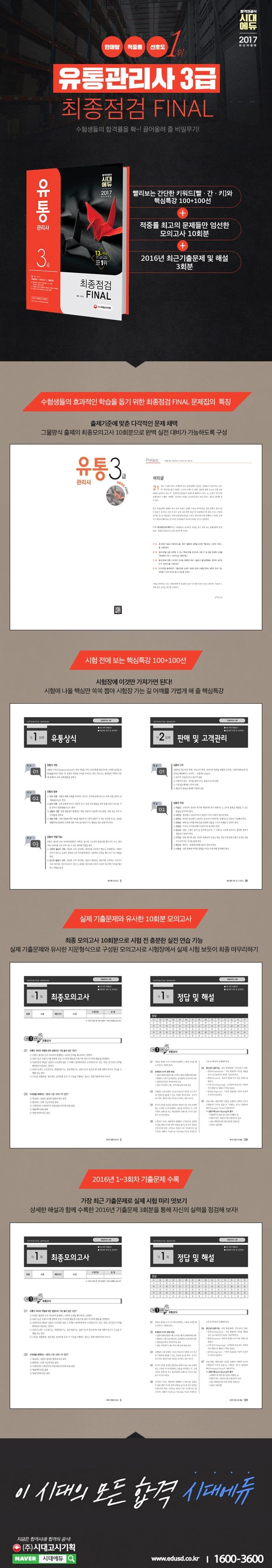 유통관리사 3급 최종점검 Final(2017)(개정판 13판) 도서 상세이미지
